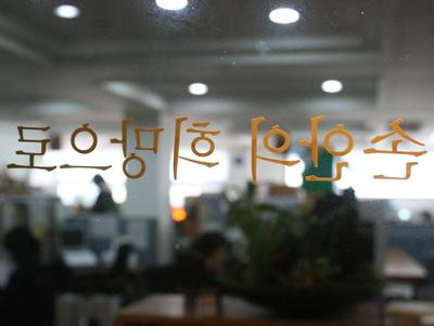 jung-손안희망-400-300