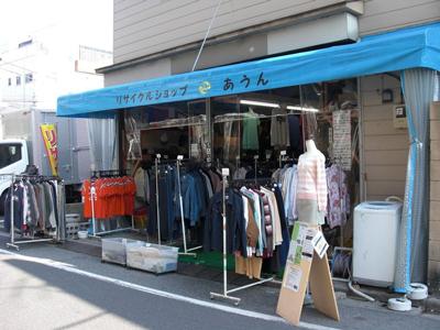 ▲도쿄 히가시닛포리에서 문을 연 리사이클 가게 아웅, 그 옆에 트럭 주차장과 물품 창고가 나란히 자리하고 있다.