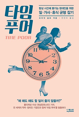 time_poor