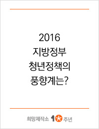 2016 지방정부 청년정책의 풍향계는?