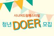 doer_180120
