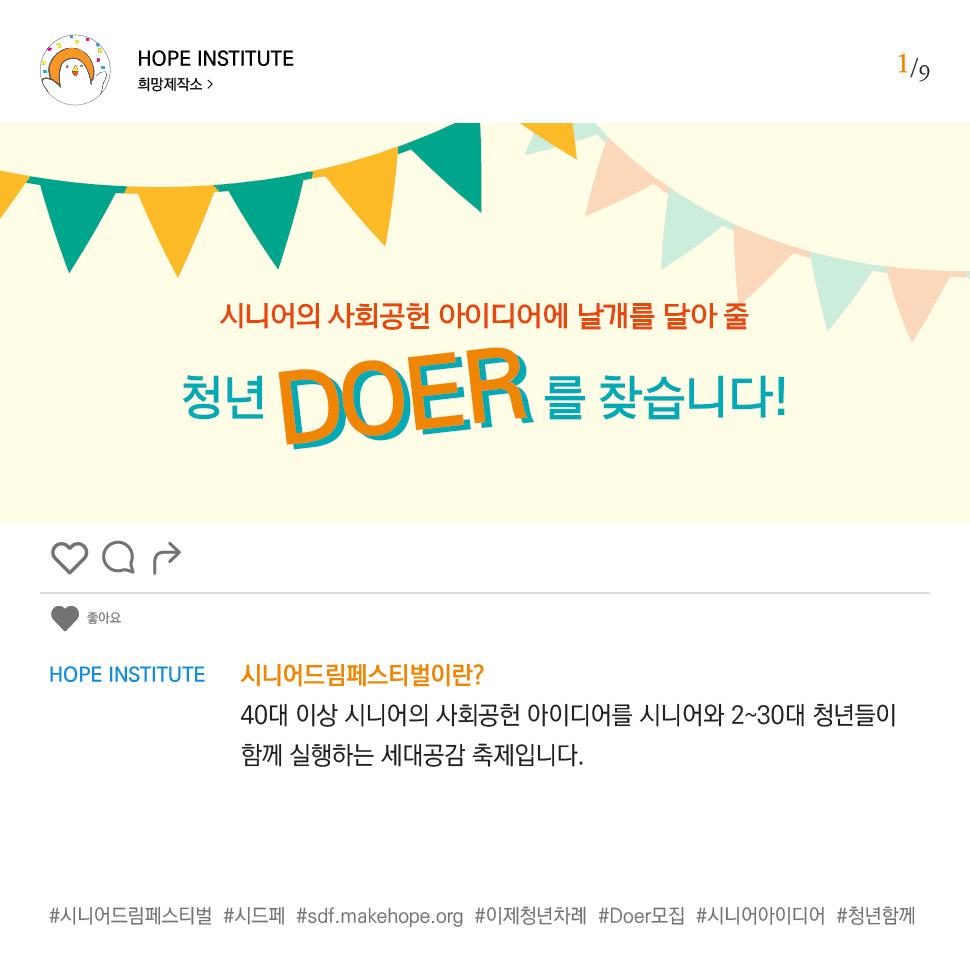 sdf doer CardNews1