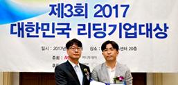 2017대한민국 리딩기업대상 수상