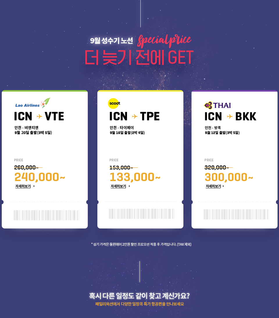 8,9월 성수기 노선 special price 더 늦기전에 GET