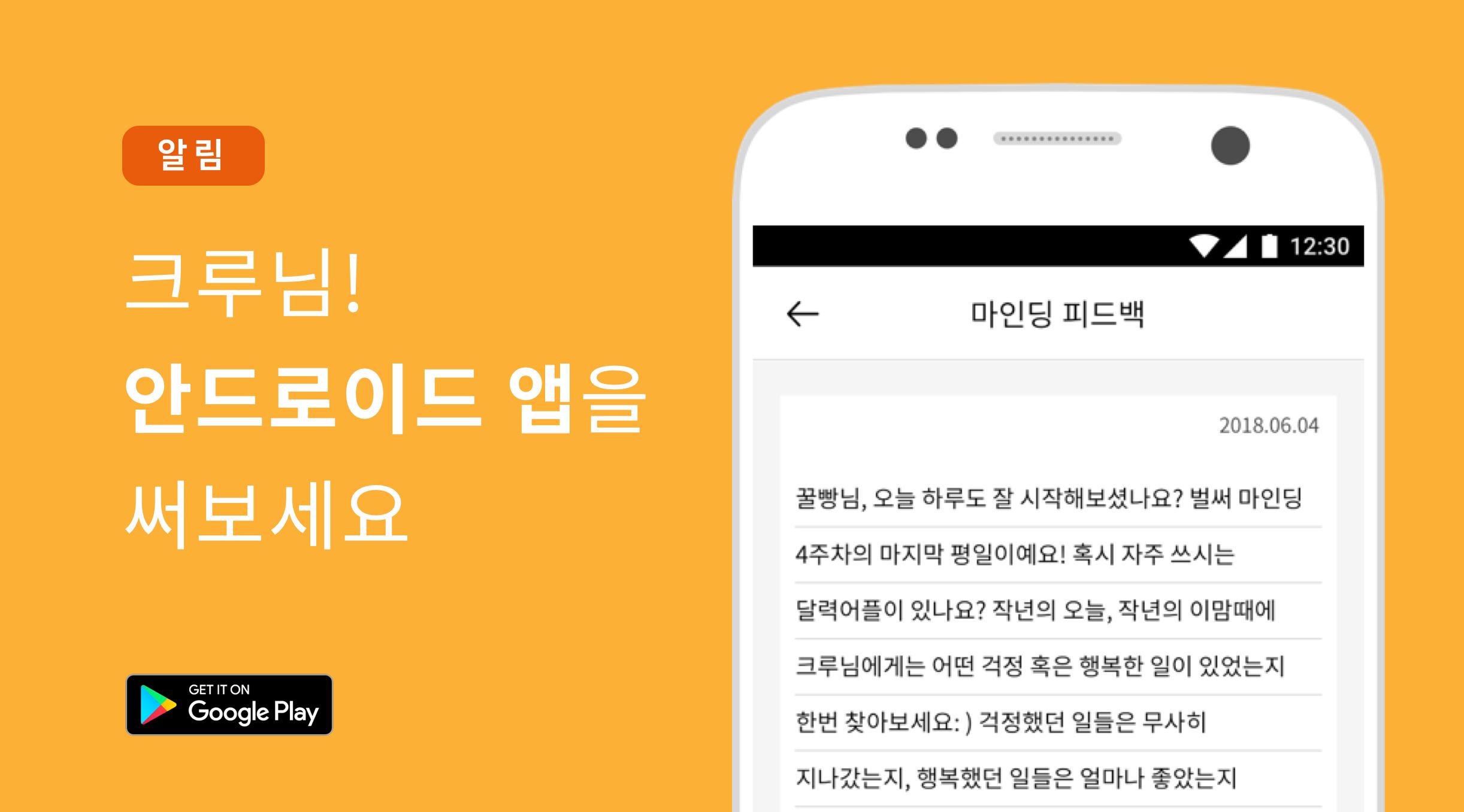 마인딩 안드로이드 앱 런칭!