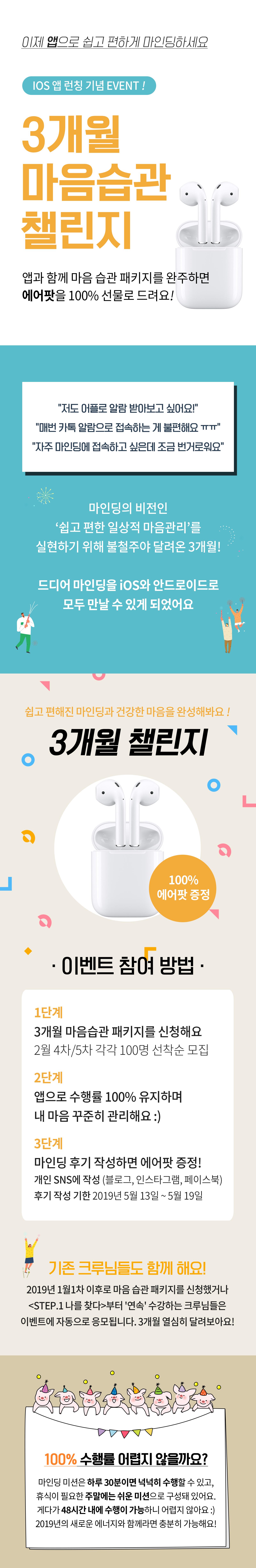 iOS 앱 출시 이벤트1
