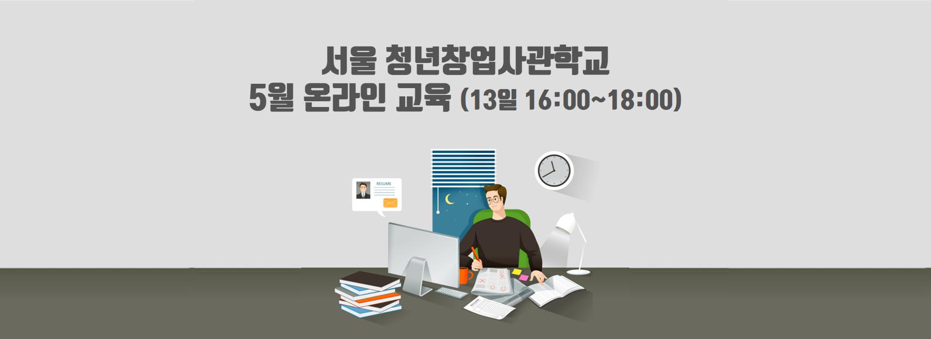 최정우 대표 특강! 옐로우모바일의 성장과 추락