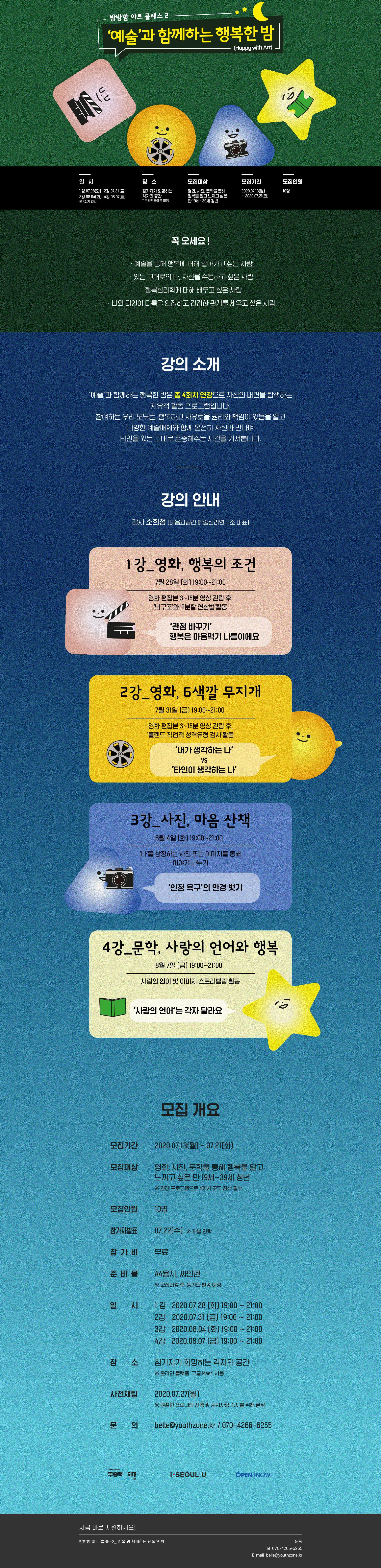 [마감]밤밤밤아트클래스2_예술과 함께하는 행복한 밤