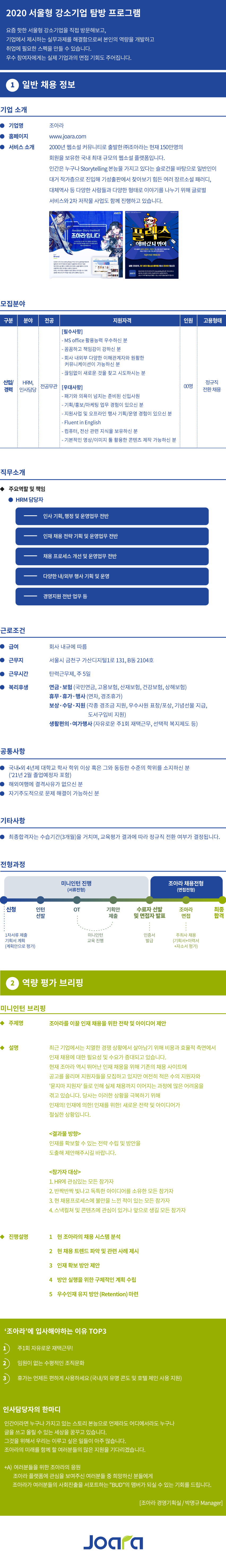 re_조아라.png
