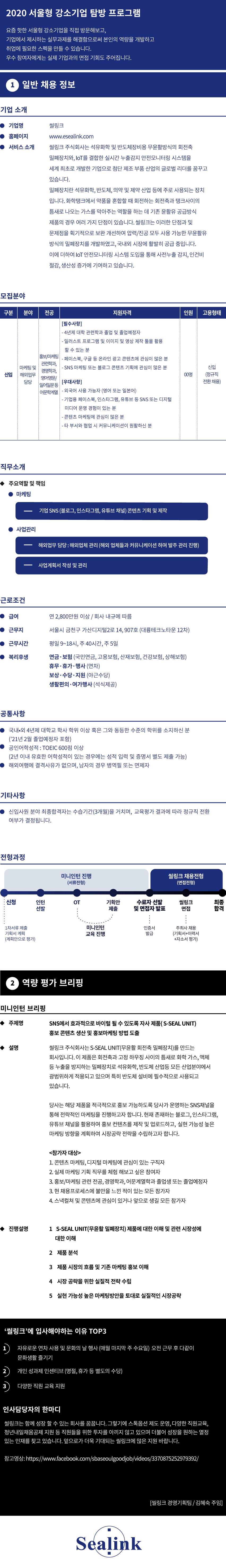 미니인턴_채용형-씰링크.png