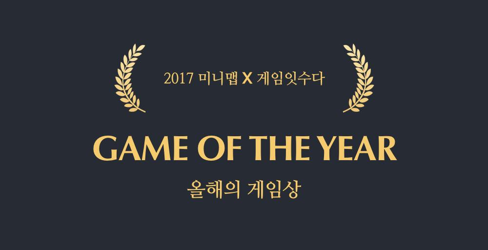 2017 미니맵-게임잇수다 '올해의 게임상' | minimap.net