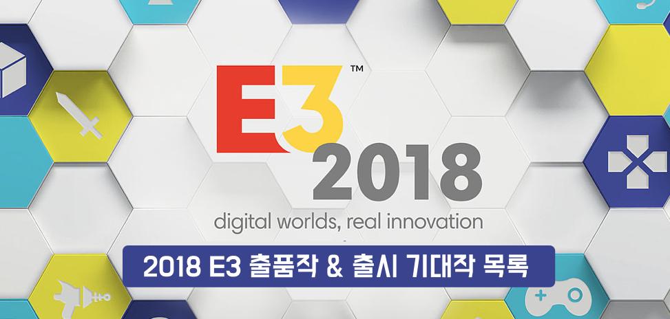 2018 E3 ??? & ?? ??? | minimap.net