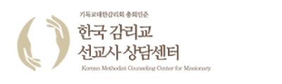 한국감리교선교사상담센터