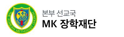 MK 장학재단