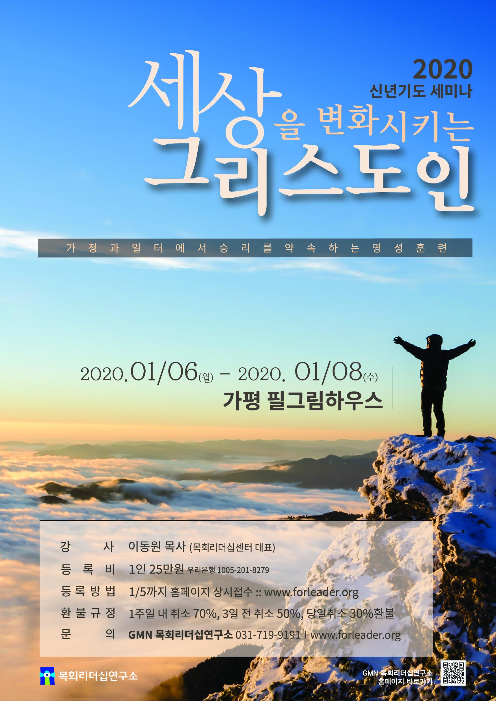 20200106신년기도세미나_poster_외부.jpg