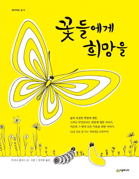 꽃들에게 희망을.jpg
