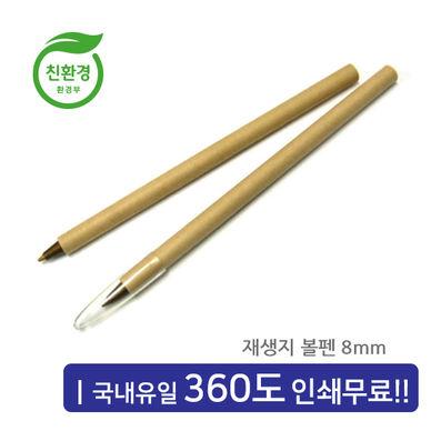 친환경 재생볼펜