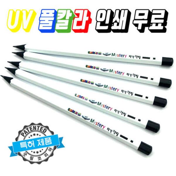 착각연필-육각-메인.jpg