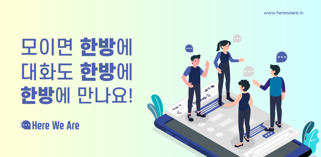 Here We Are(히어위아) 가입하기