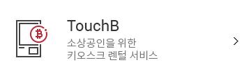 TouchB