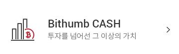 Bithumb CASH