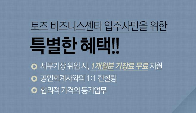 입주사 세무기장 1개월 무료