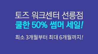 워크센터 선릉점 썸머 쿨 세일