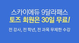 스카이에듀 9달라패스