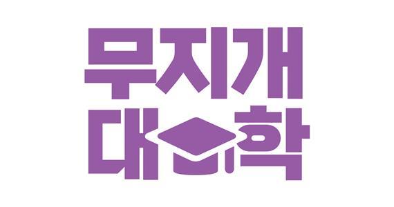 무지개대학 소개 썸네일