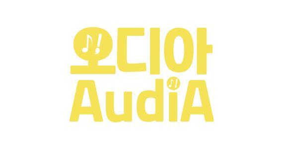 오디아 AudiA 소개 썸네일