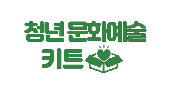 청년 문화예술 키트 소개 썸네일