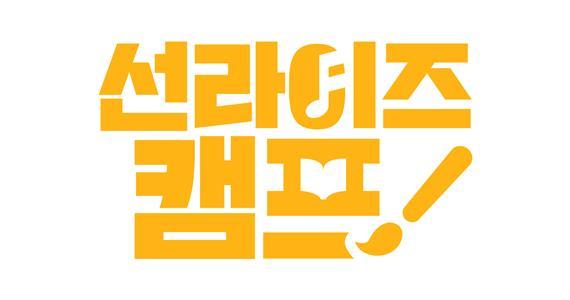 선라이즈 캠프 소개 썸네일