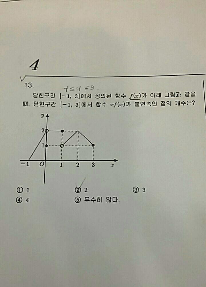 질문 사진