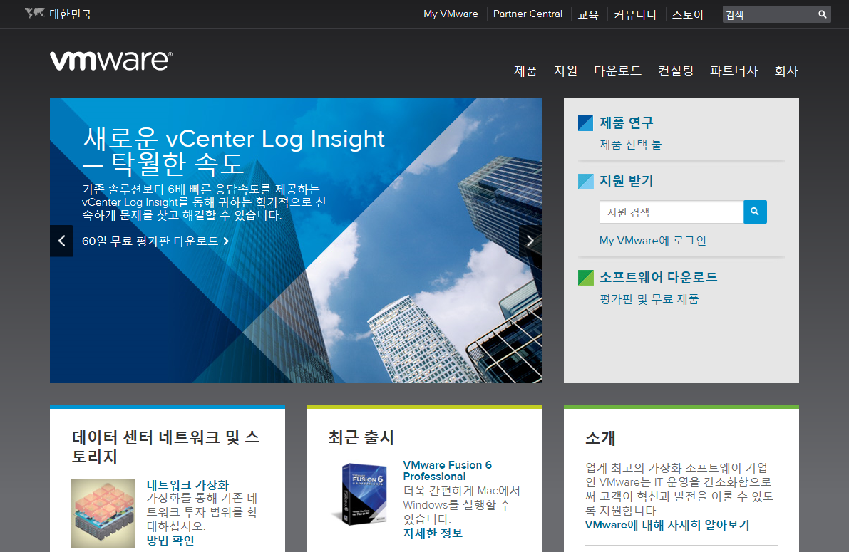 vmware설치_001.png