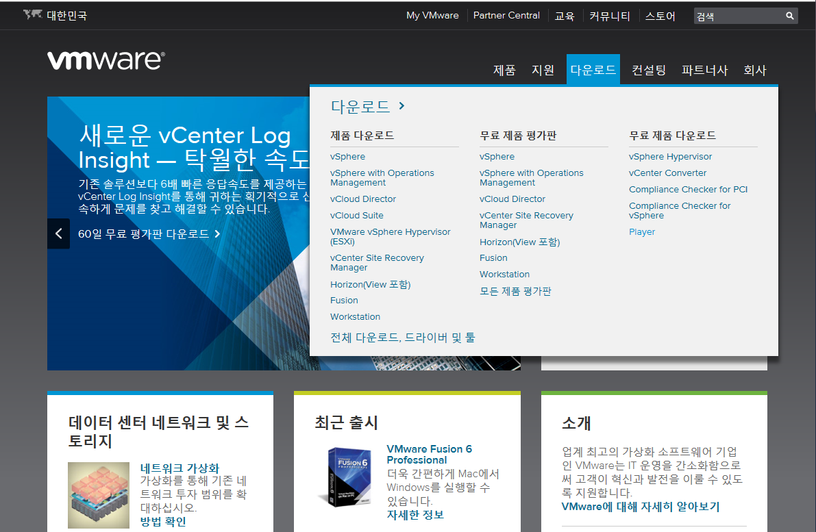 vmware설치_002.png