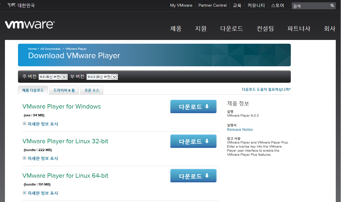 vmware설치_003.png