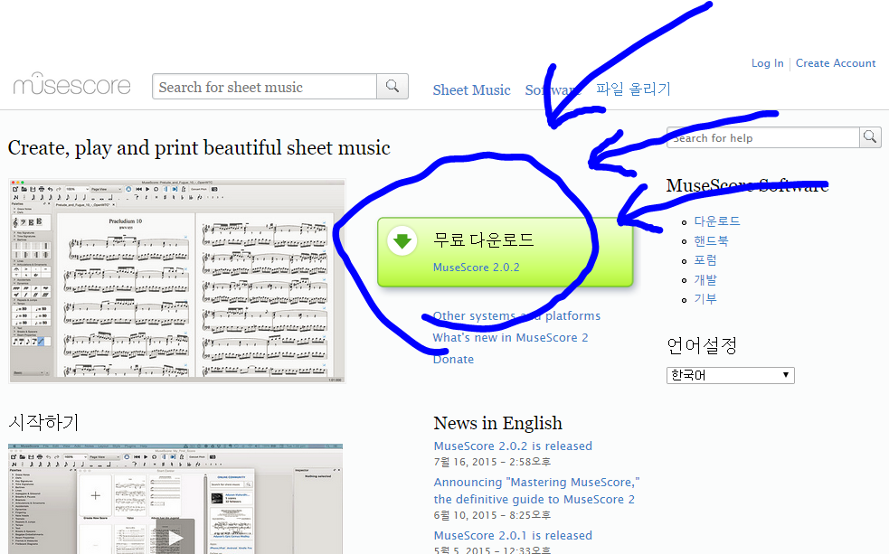 MuseScore 다운로드 화면