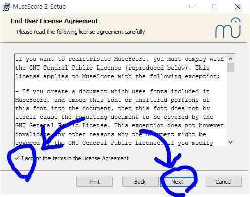 GNU GPL 동의 화면