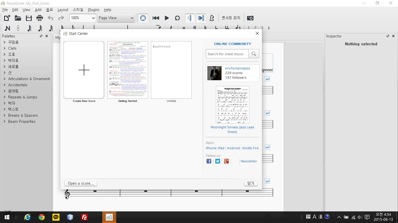 MuseScore 처음 실행 화면