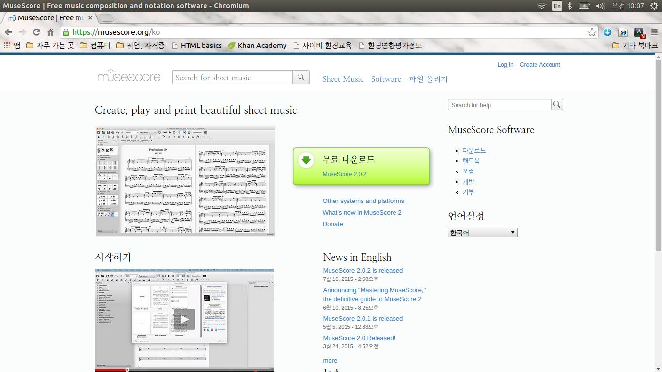 MuseScore 웹페이지