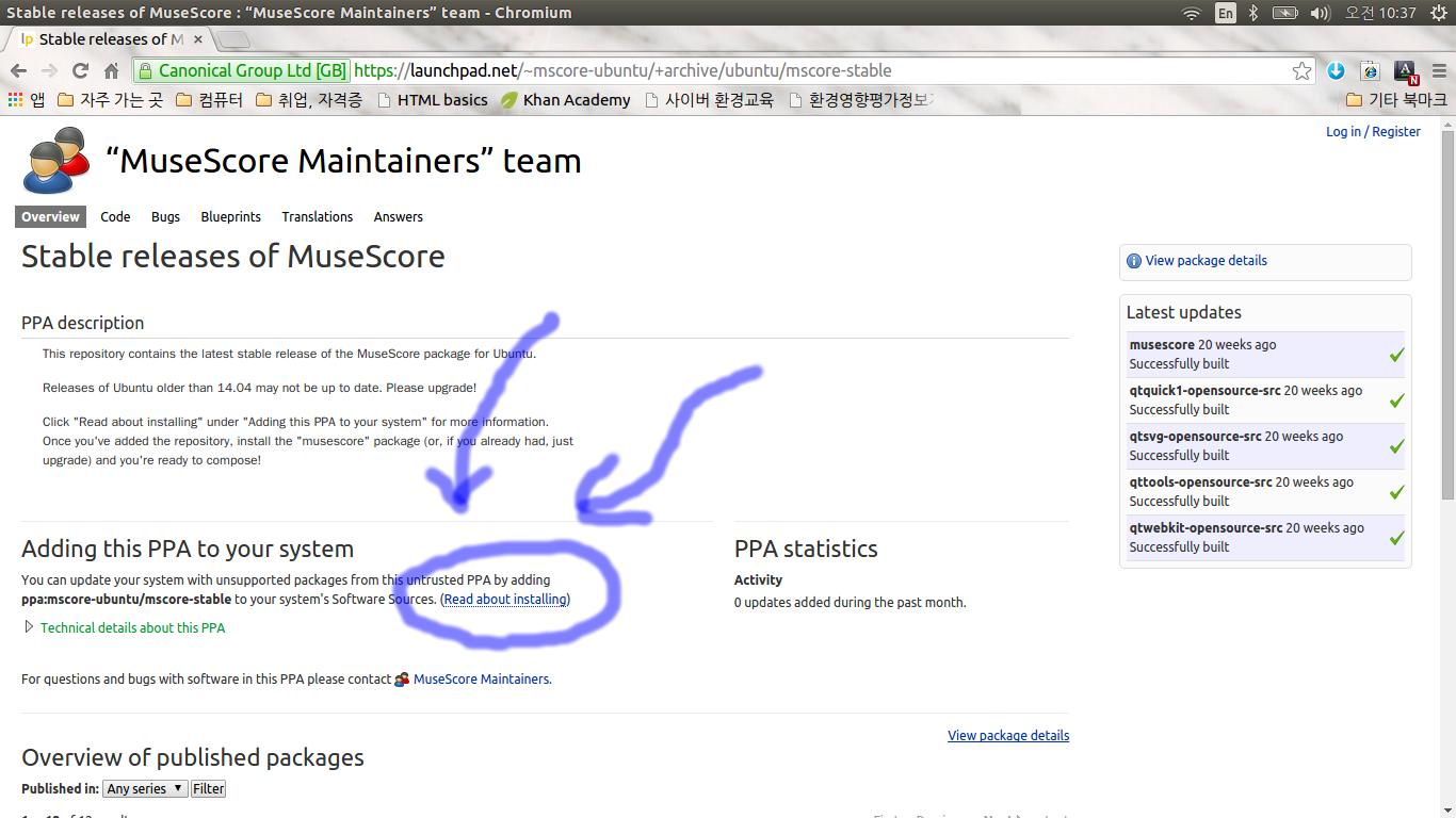 MuseScore PPA 저장소 화면