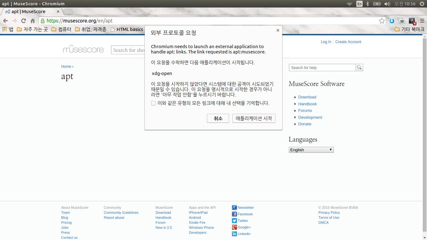 MuseScore 설치프로그램 바로 실행 선택