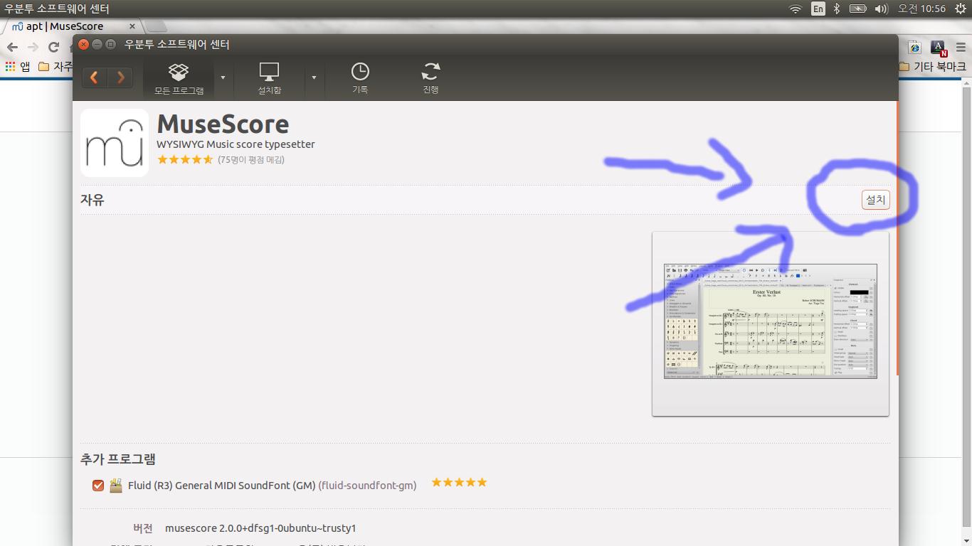 우분투 소프트웨어센터에서 MuseScore 설치 클릭
