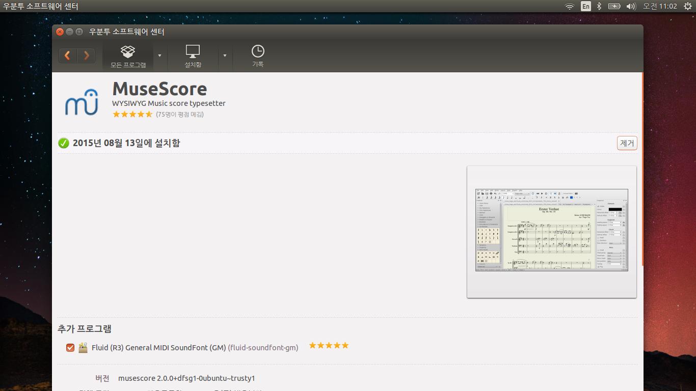 우분투 소프트웨어센터 설치 완료 화면