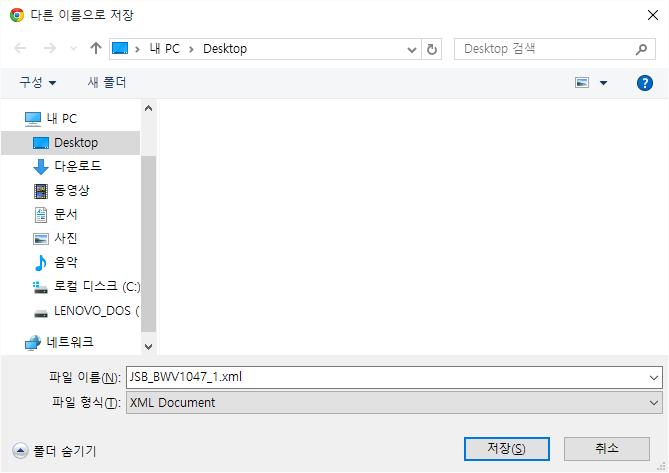 MusicXML 파일 이름 및 저장 위치 지정