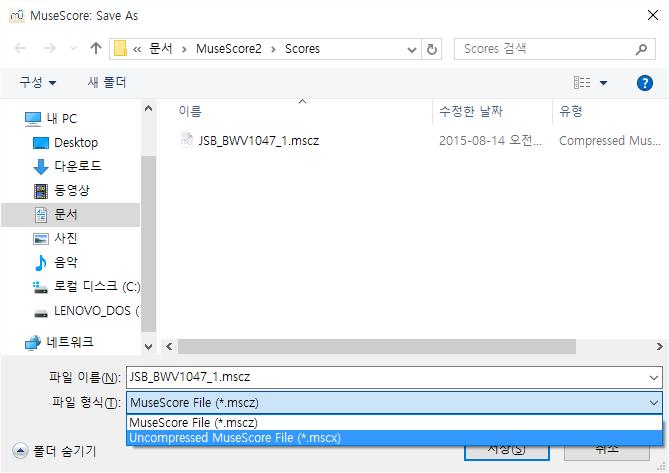 저장하는 파일의 새 이름 설정 창