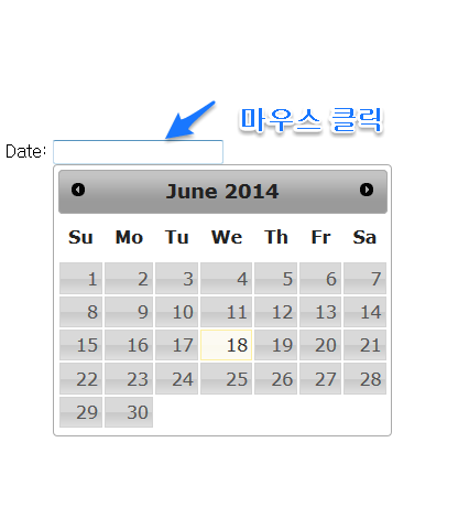 jquery datepicker 사용화면