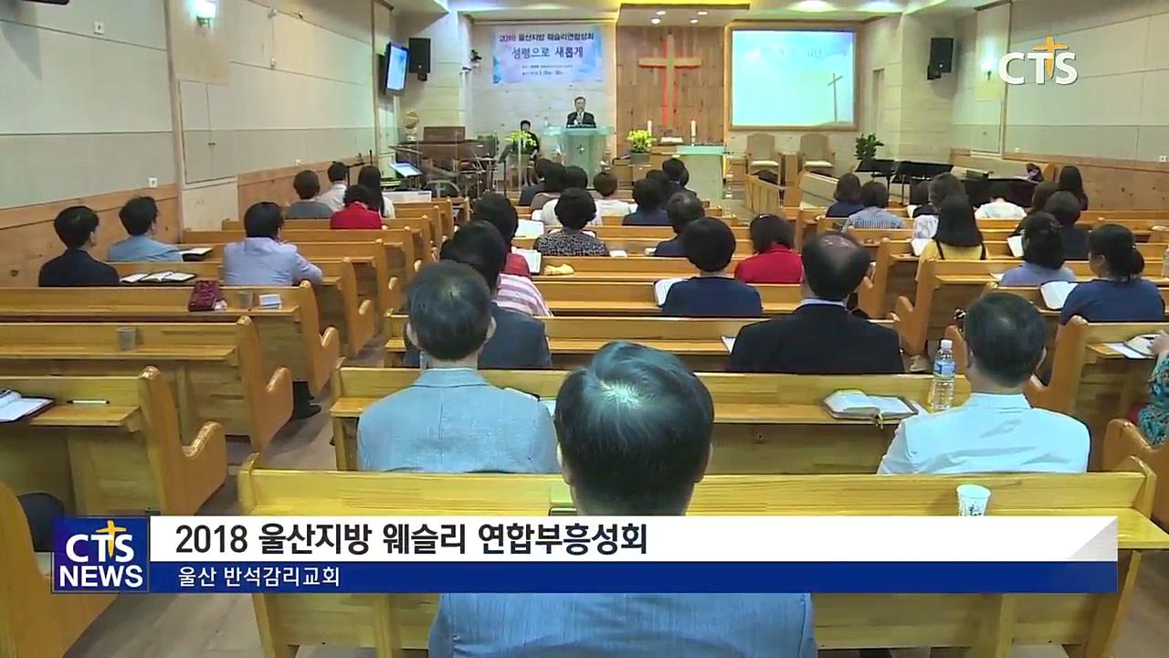2018 울산지방 웨슬리 연합부흥성회