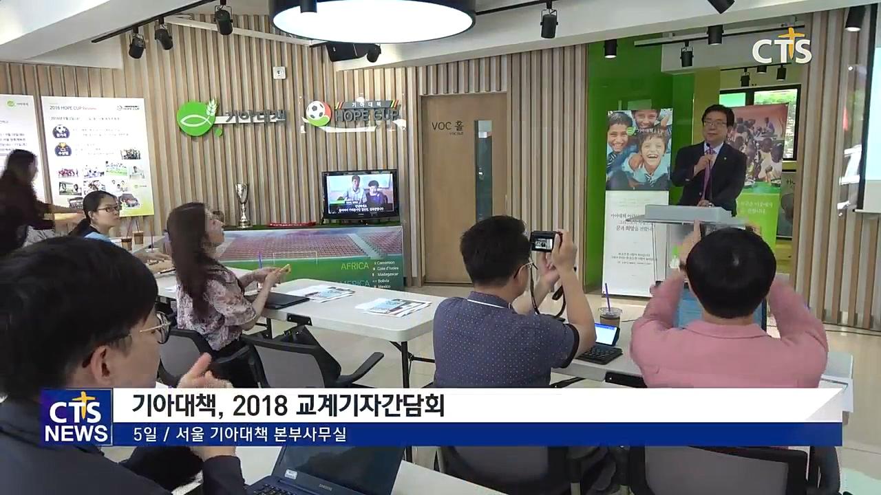기아대책, 오는 9월 '2018 HOPE CUP' 개최