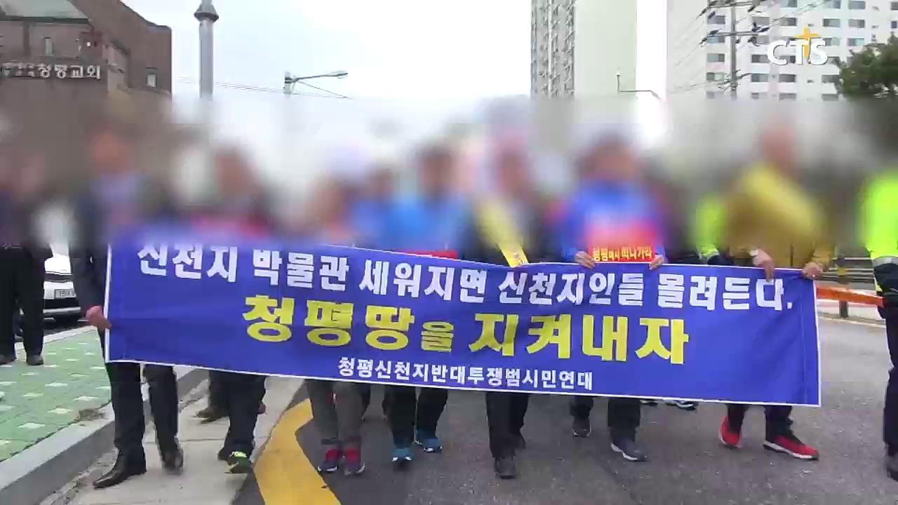 """한기총, """"가평군기독교연합회와 신천지 막을 것"""""""